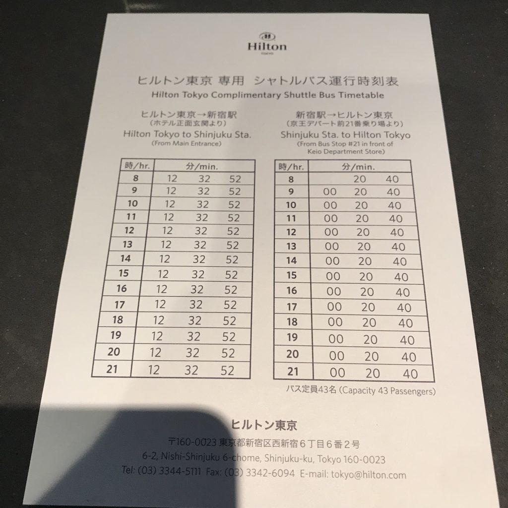 東京希爾頓酒店交通-酒店免費穿梭巴士班次時間表