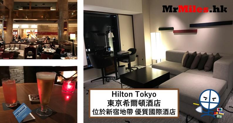東京希爾頓酒店【多圖住宿報告】Hilton Tokyo房間/早餐/行政酒廊一覽