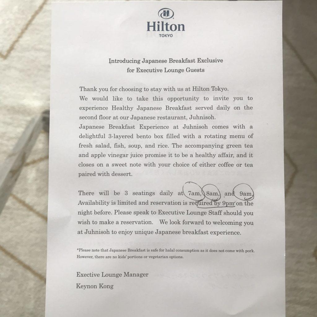 東京希爾頓酒店Junisoh-預約日式早餐須知