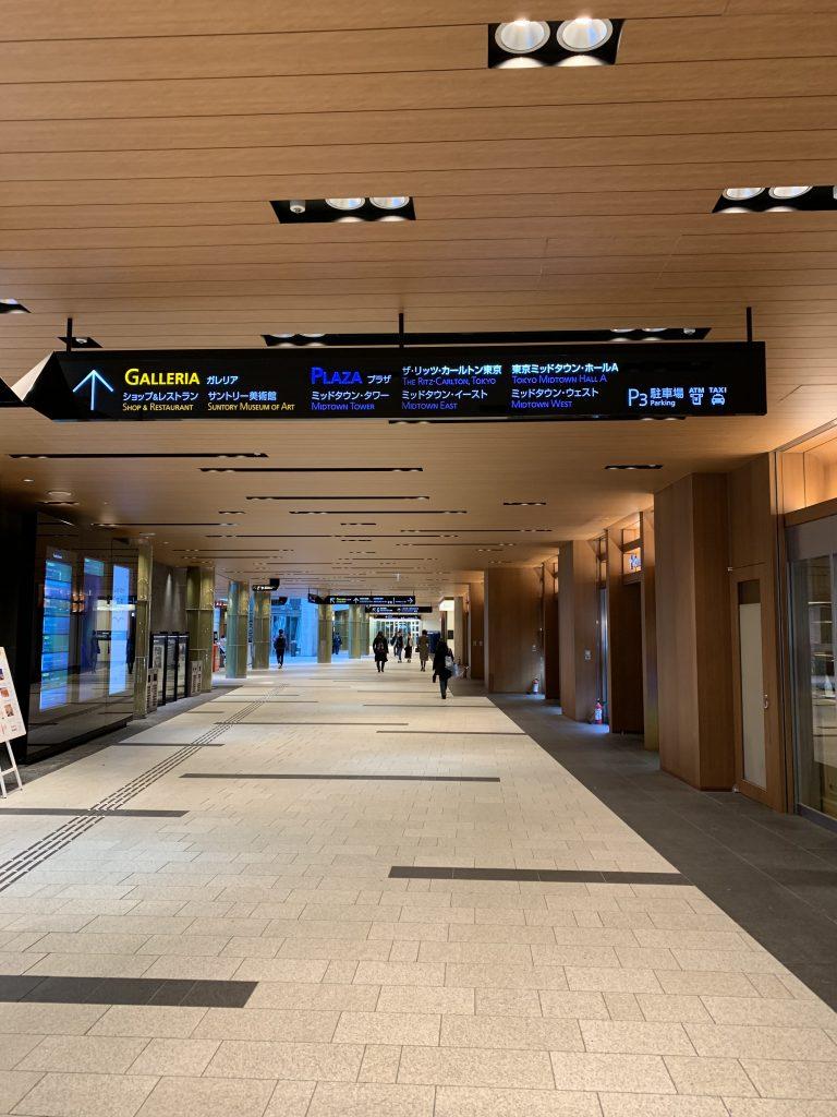 東京麗思卡爾頓酒店交通-Tokyo Midtown內有指示牌指引旅客前往酒店