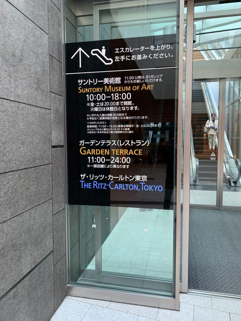 東京麗思卡爾頓酒店交通-乘搭扶手電梯即可到酒店