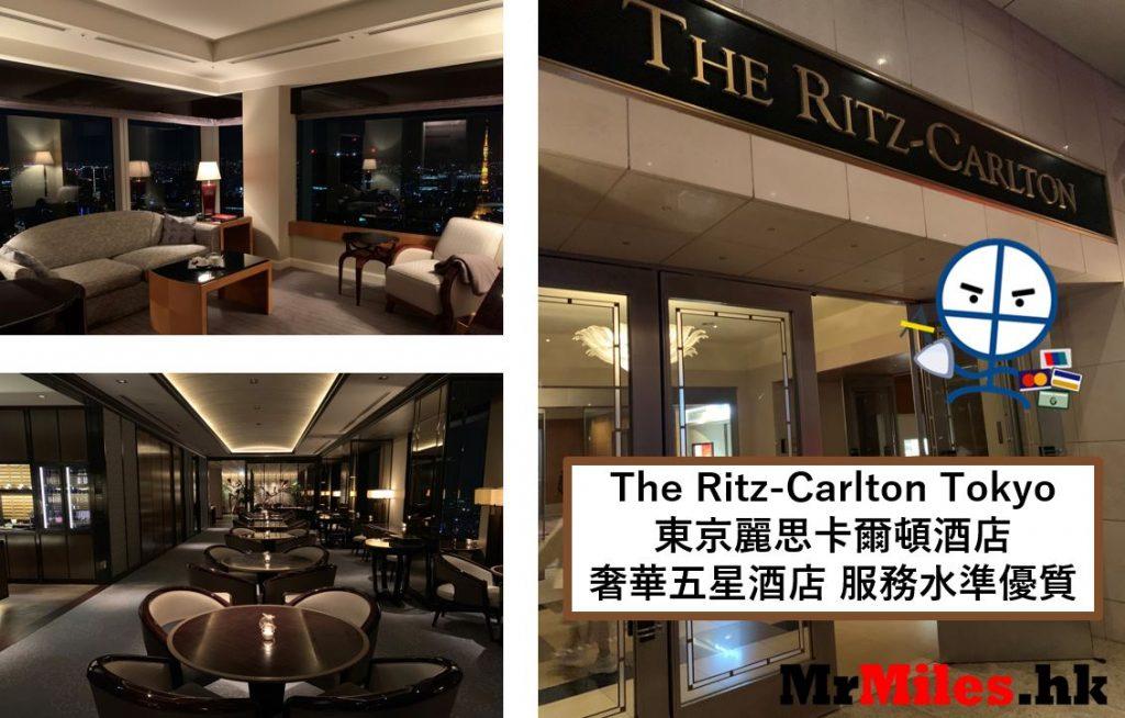 東京麗思卡爾頓酒店【多圖住宿報告】The Ritz-Carlton Tokyo套房房間/早餐/設施一覽
