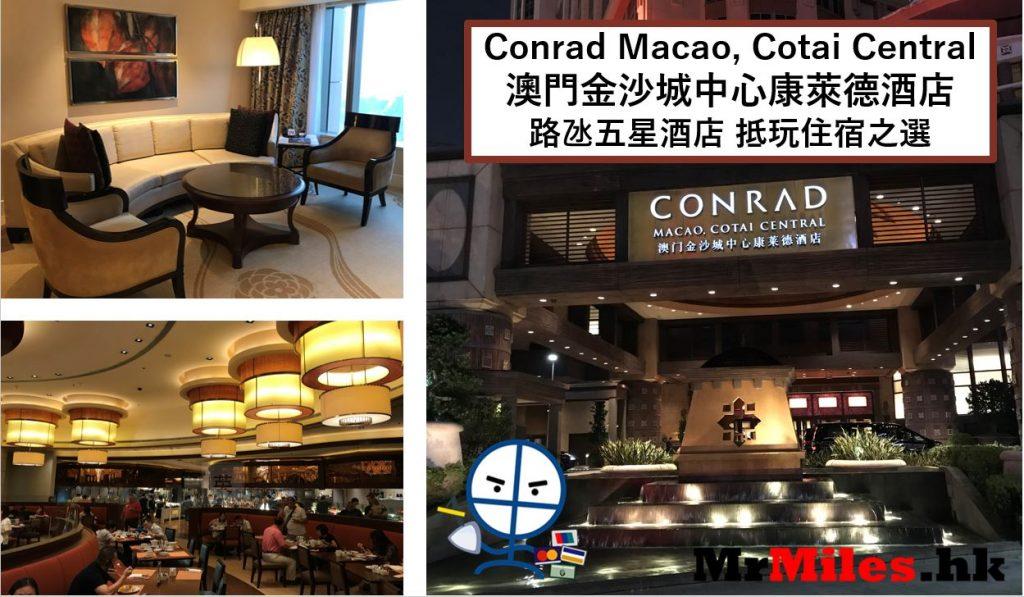 澳門金沙城中心康萊德酒店【多圖住宿報告】Conrad Macao Cotai Central套房房間/早餐/交通一覽