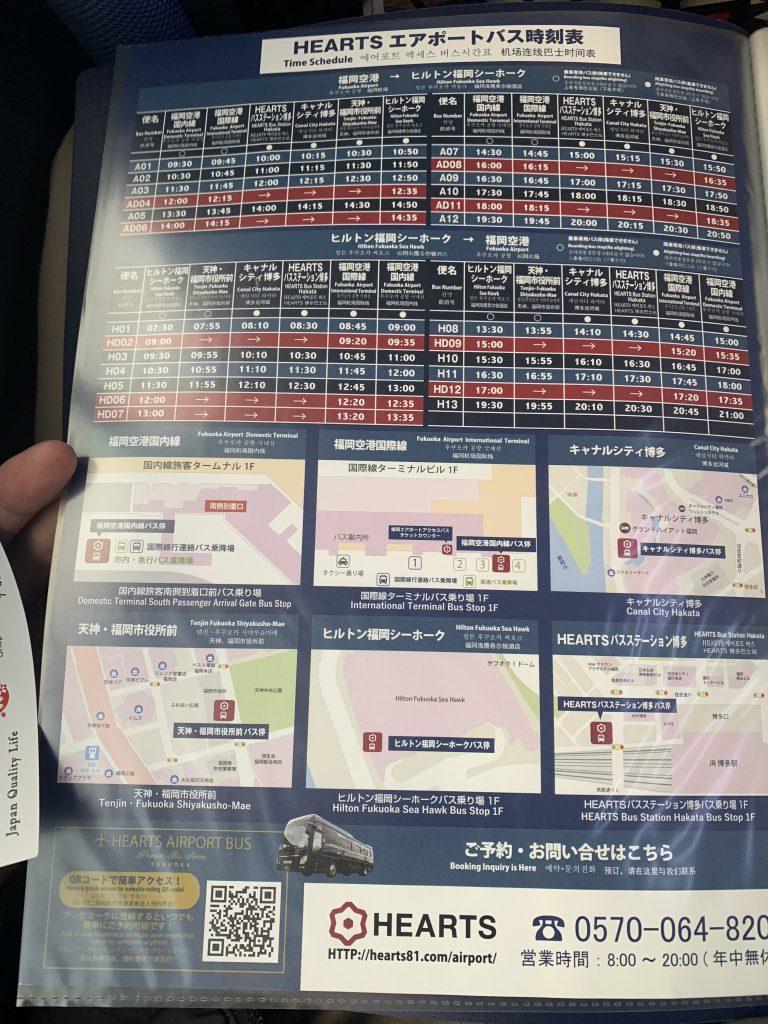 福岡海鷹希爾頓酒店交通-往來福岡機埸及酒店接駁巴七班次時間表