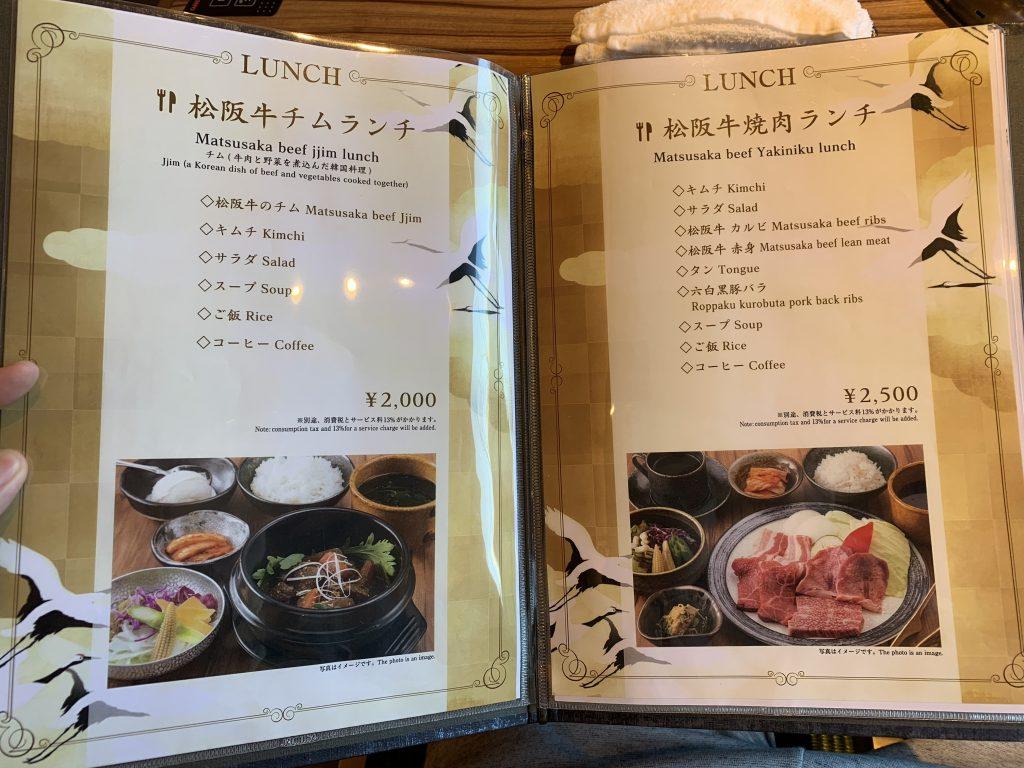 Hilton Fukuoka Sea Hawk周邊-燒肉店午餐餐牌