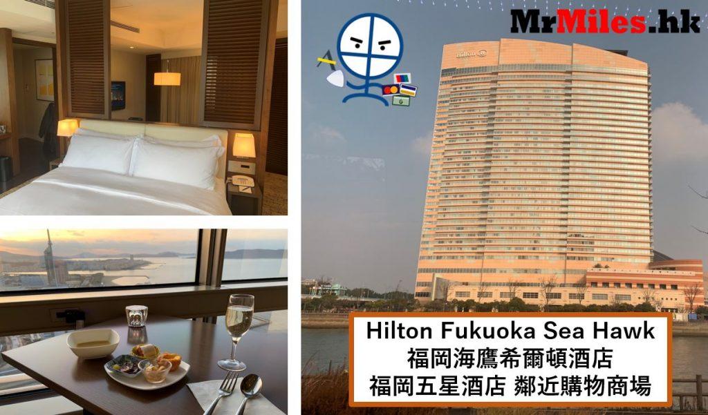 福岡海鷹希爾頓酒店【多圖住宿報告】Hilton Fukuoka Sea Hawk套房房間/早餐/交通一覽