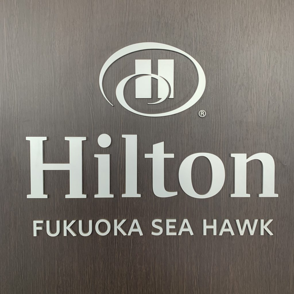 福岡海鷹希爾頓酒店設施-酒店招牌