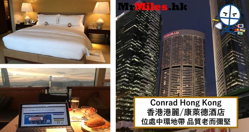 香港港麗/康萊德酒店【多圖住宿報告】Conrad Hong Kong房間/早餐/交通一覽