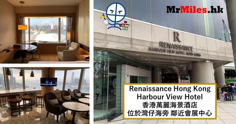 香港萬麗海景酒店【多圖住宿報告】Renaissance Hong Kong Harbour View Hotel房間/早餐/設施一覽