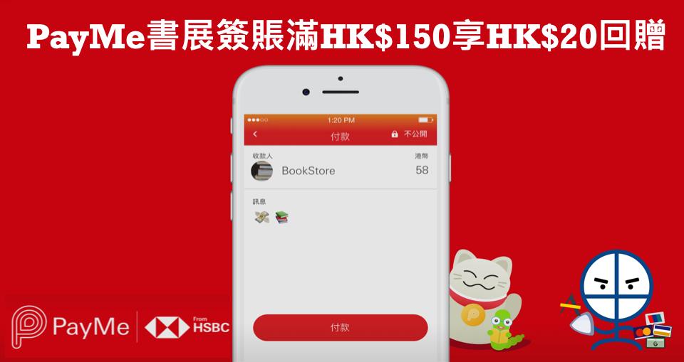 HSBC_PayMe書展優惠
