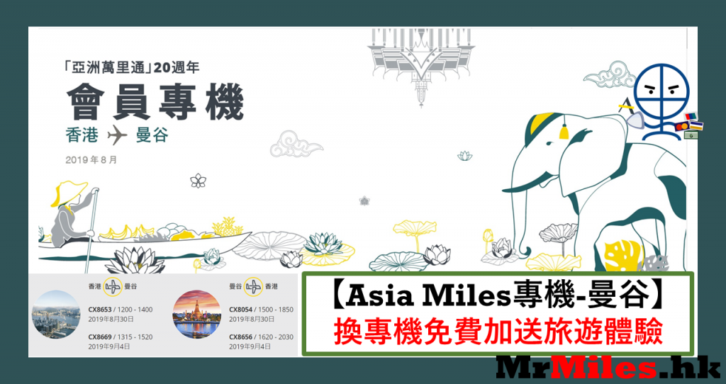 asia miles專機 泰國曼谷 chartered flight CX