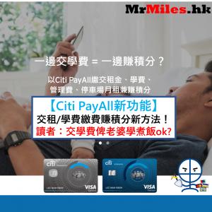 citi payall 信用卡交學費 交租賺積分