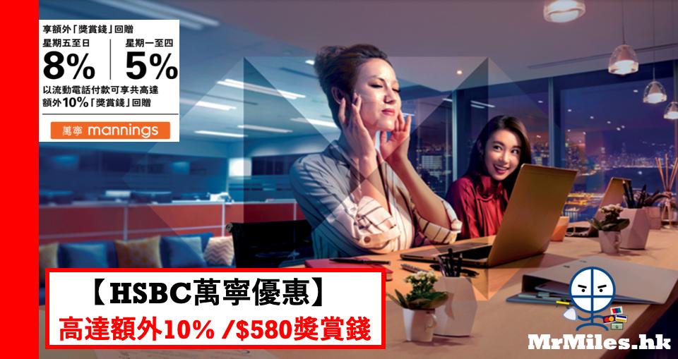 hsbc-萬寧優惠-獎賞錢