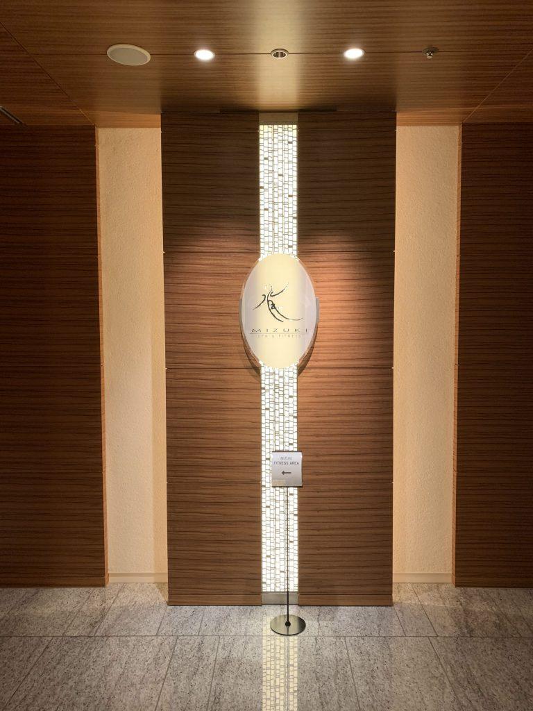 東京康萊德酒店設施-酒店水療及健身中心招牌