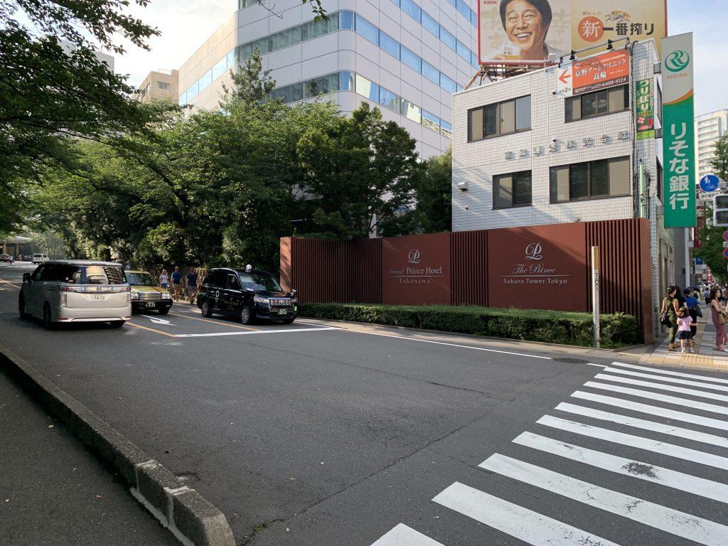 The Prince Sakura Tower Tokyo交通-酒店招牌左邊有條上坡路,往上走就看到酒店