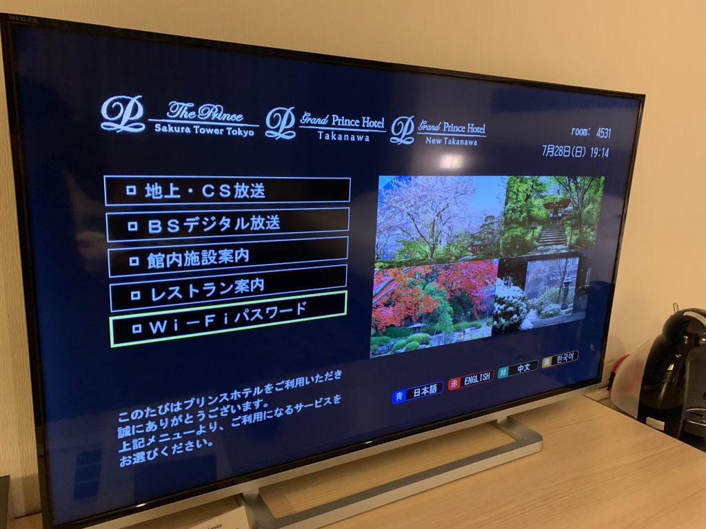 The Prince Sakura Tower Tokyo-房間電視中英日韓四種語言選擇