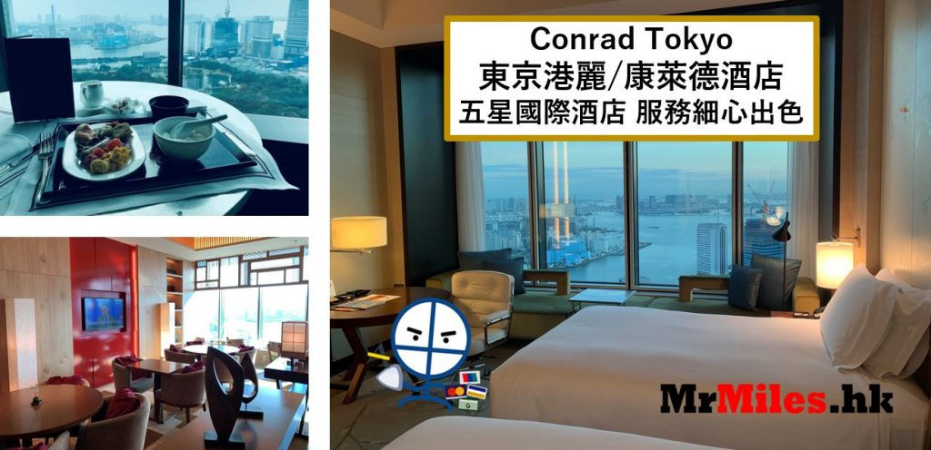 東京港麗/康萊德酒店【多圖住宿報告】Conrad Tokyo房間/早餐/行政酒廊一覽