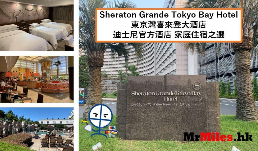 東京灣喜來登大酒店【多圖住宿報告】Sheraton Grande Tokyo Bay Hotel房間/早餐/設施一覽