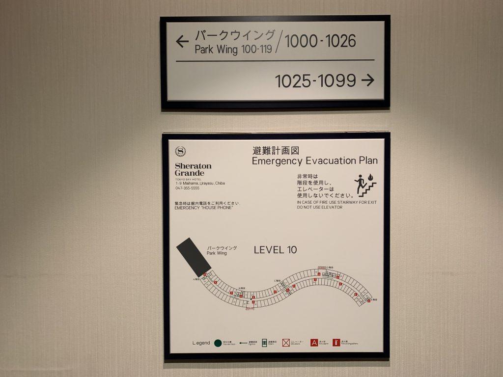 東京灣喜來登大酒店-洒店客房樓層方向指示牌和逃生平面圖
