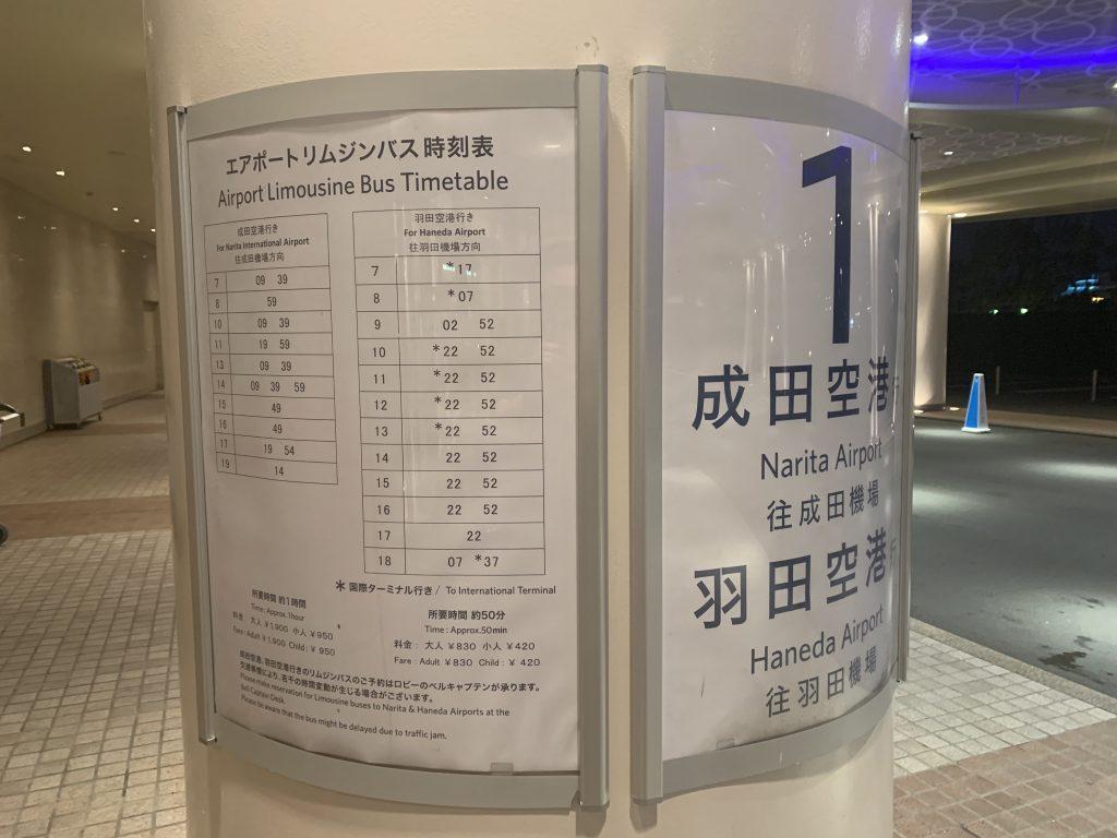 東京灣希爾頓酒店交通及周邊-洒店門外有利木津巴士直達酒店