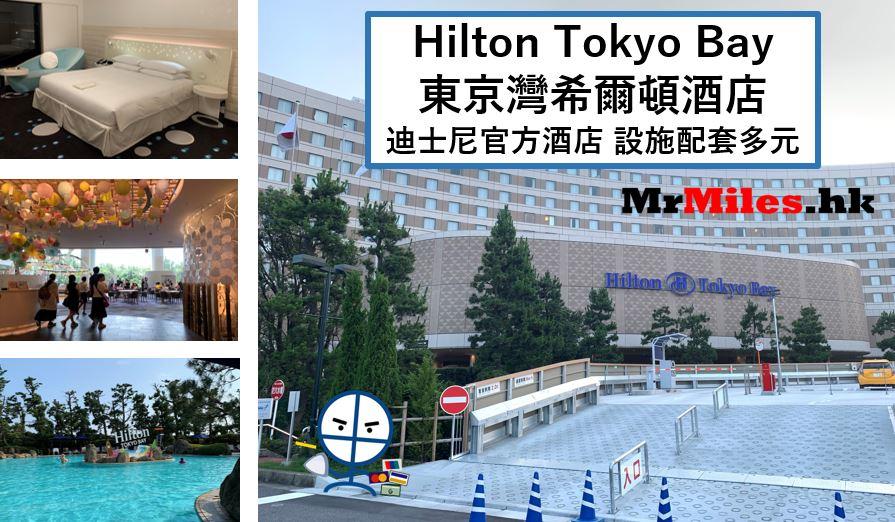 東京灣希爾頓酒店【多圖住宿報告】Hilton Tokyo Bay房間/早餐/設施一覽