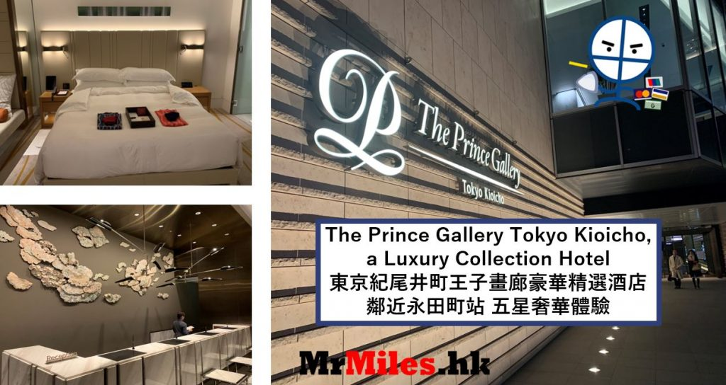 東京紀尾井町王子畫廊豪華精選酒店【多圖住宿報告】The Prince Gallery Tokyo Kioicho, a Luxury Collection Hotel房間/早餐/行政酒廊一覽