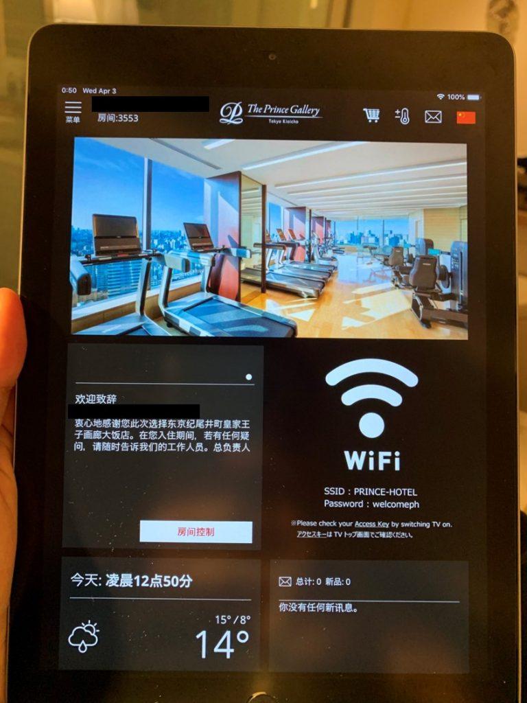 東京紀尾井町王子畫廊豪華精選酒店-房間專用iPad與酒店Wifi連接