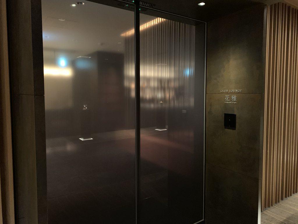 高輪格蘭王子大酒店花雅俱樂部酒廊-Club Lounge入口