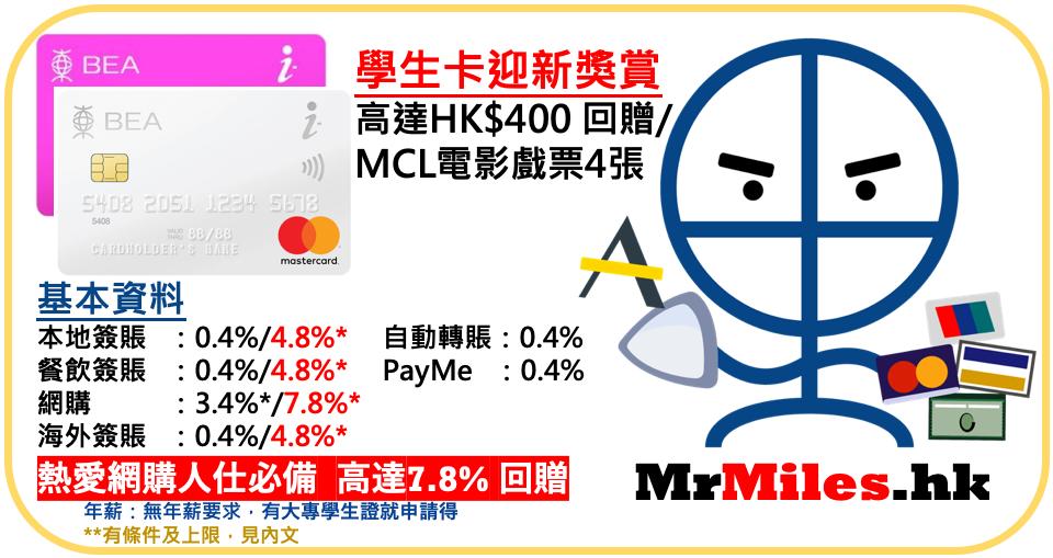 https://www.mrmiles.hk/wp-content/uploads/2019/08/Bea-i-titanium-student-信用卡迎新-現金回贈.png