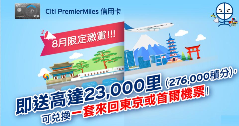 Citi-premiermiles-信用卡8月激賞
