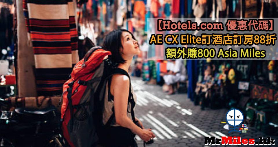 ae-hotels.com-優惠代碼-asiamiles