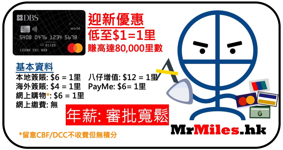 dbs-black-world-mastercard-信用卡-迎新優惠-里數-年費