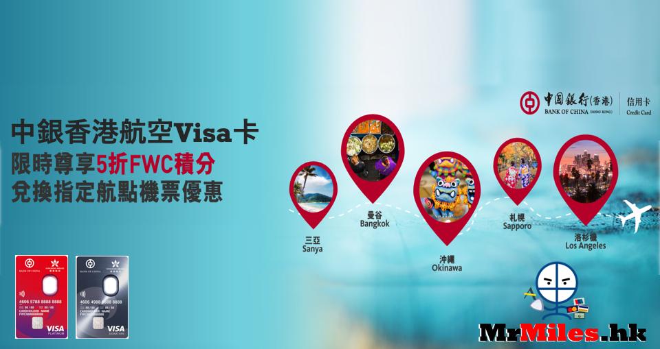 中銀香港航空visa於卡-半價兌換機票