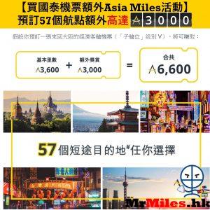 國泰機票額外Asia Miles