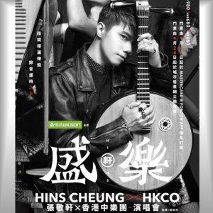 張敬軒演唱會2019 Hins Cheung 盛樂 優先訂票 公開發售