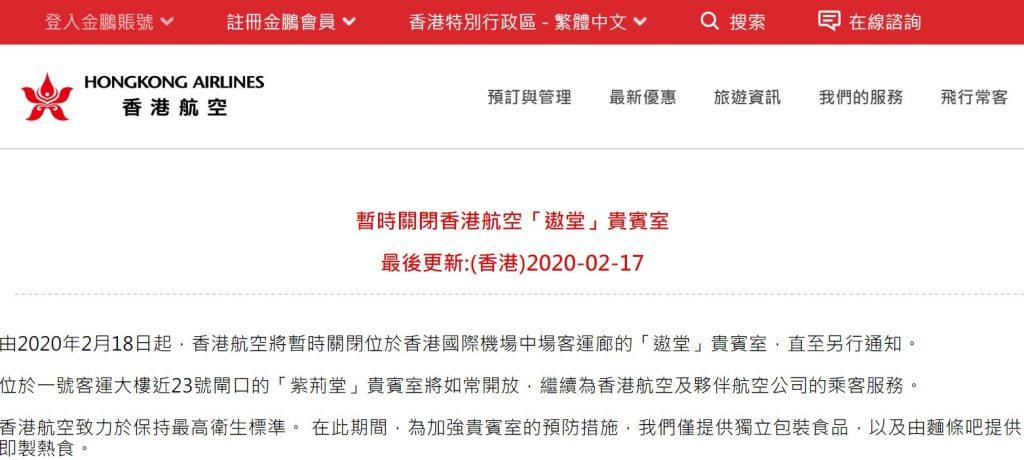 暫時關閉香港航空遨堂貴賓室