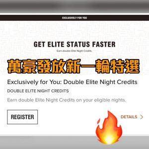 高豪雙倍晚數 double elite night credits