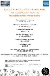 AE CX Elite burger menu