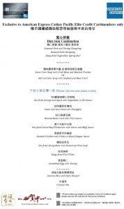 近水樓台 AE CX Elite dim sum menu
