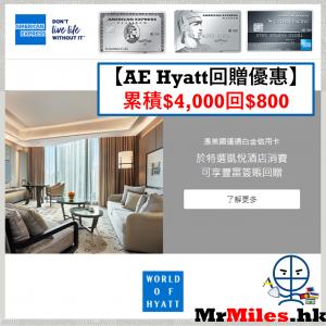 AE Hyatt 凱悅酒店回贈優惠