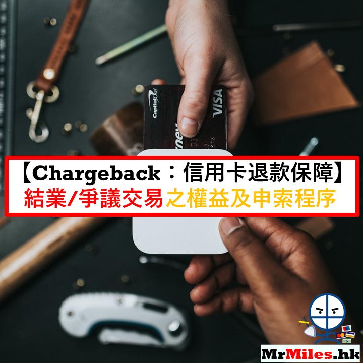 Chargeback 信用卡退款保障 爭議交易申索程序 電話