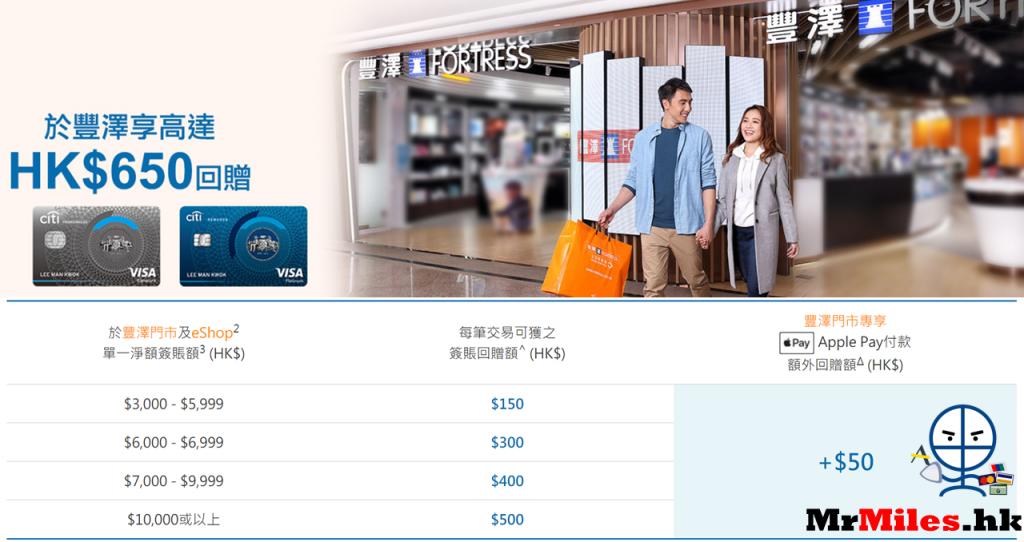 Citibank信用卡 豐澤 iphone 11