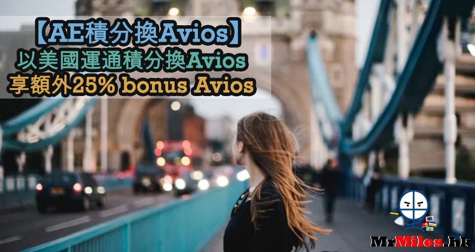 ae-avios-bonus