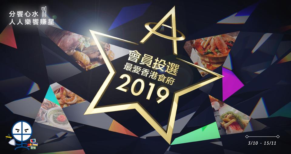 Asiamiles_最愛香港食府