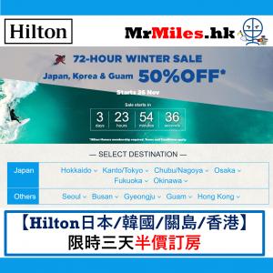 hilton 優惠 winter半價