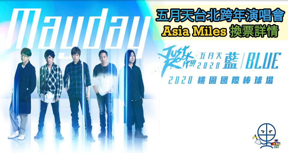 五月天台北跨年演唱會-2020