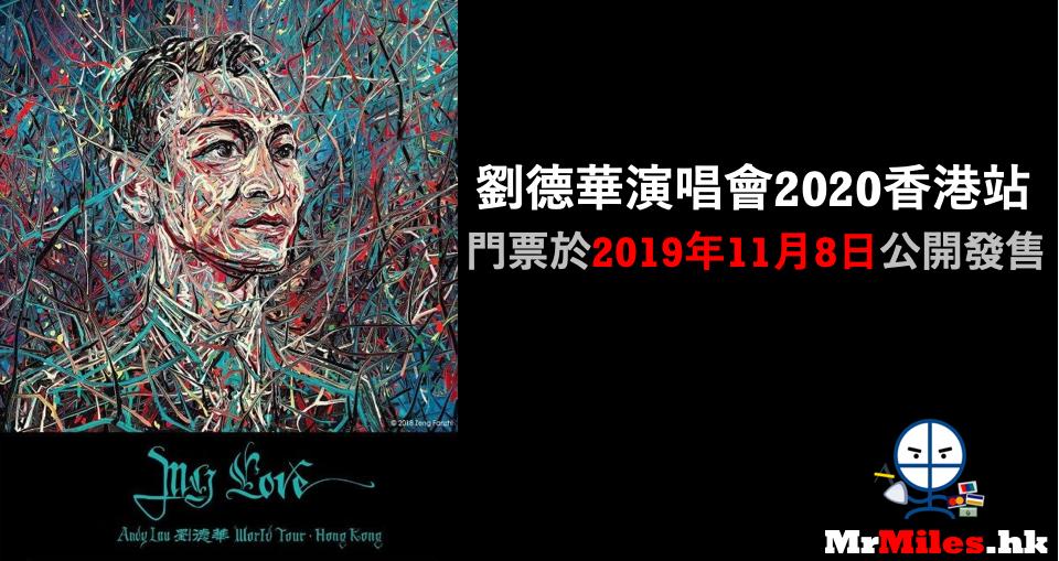 劉德華-演唱會-2020-香港站