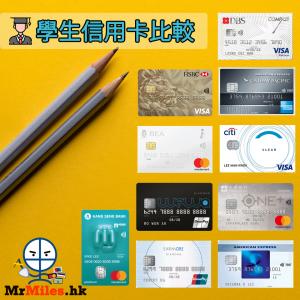 學生信用卡-現金回贈-里數-信用卡