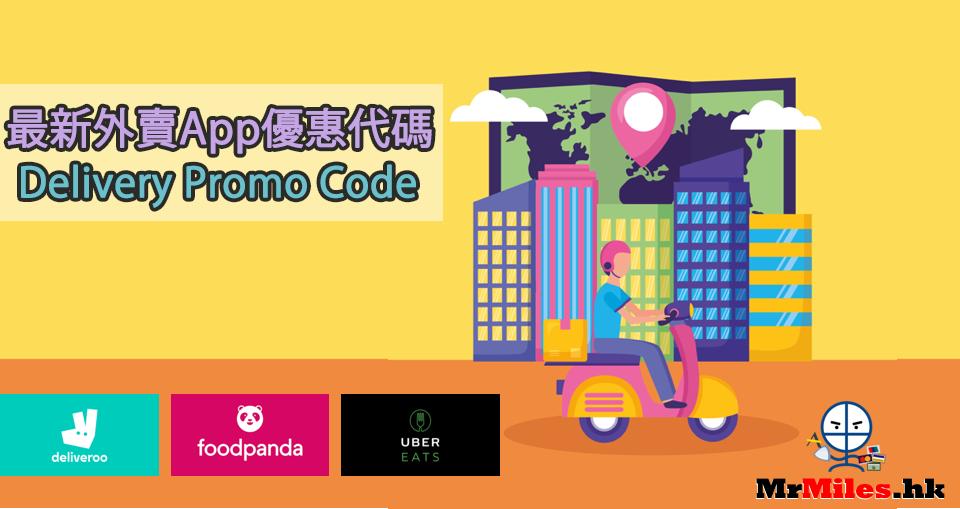 外賣App優惠碼合集-delivery-promo-code