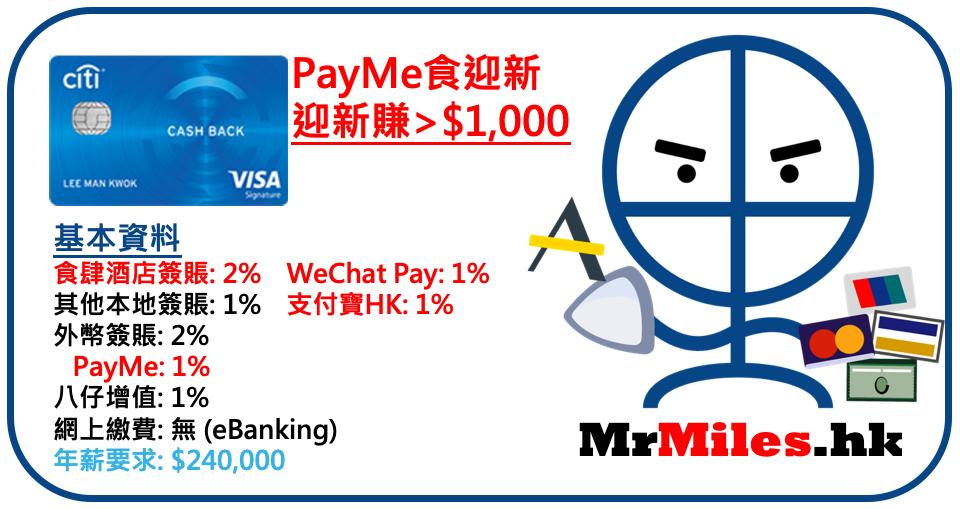 Citi-cashback-信用卡-迎新-現金回贈